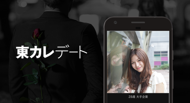 東カレデートはハイスペック女性が多く登録している美女アプリ