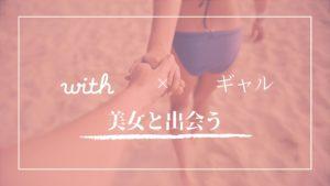 withで美女と出会う方法