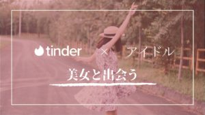 tinderで美女と出会う方法
