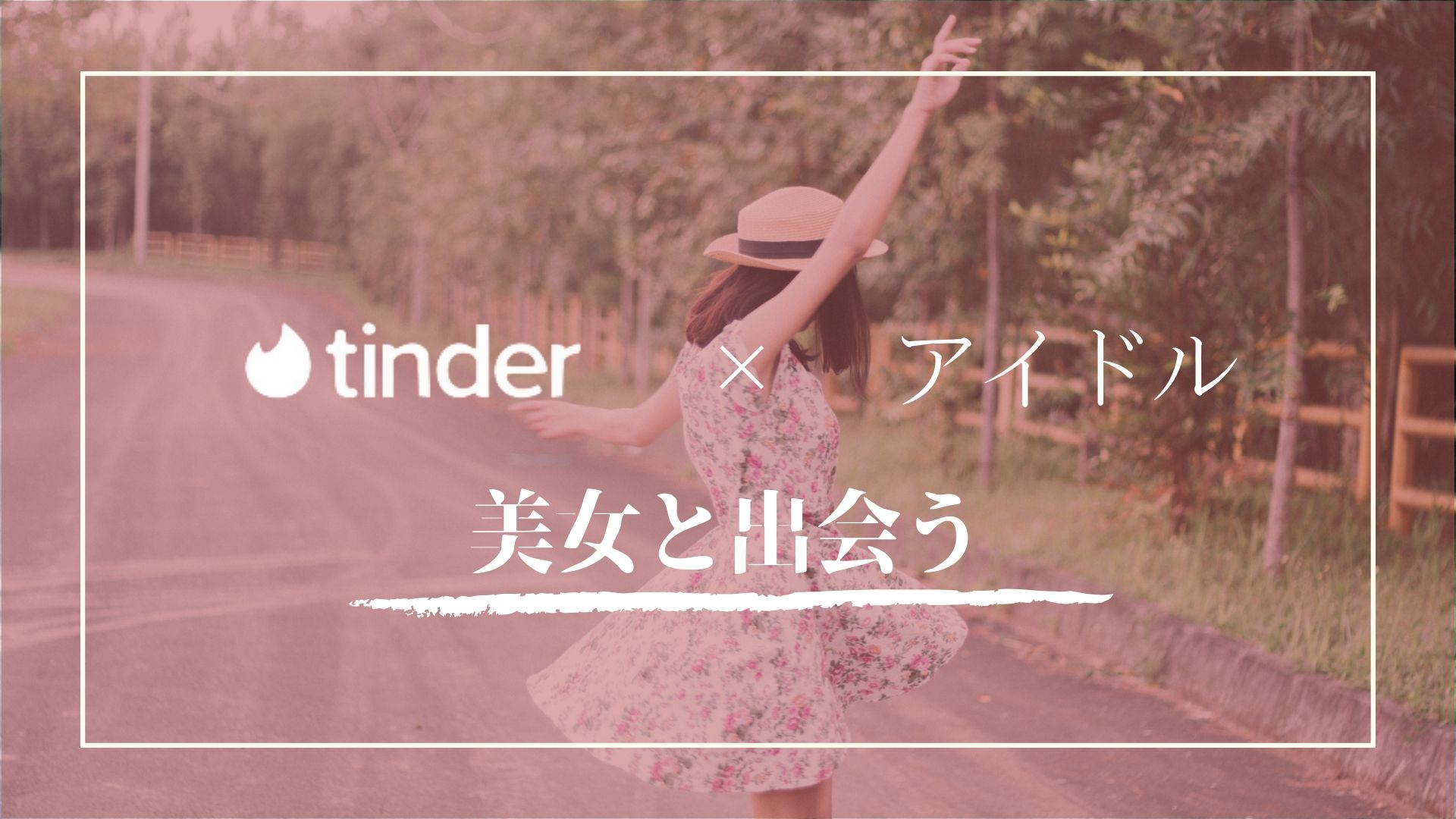 ティンダーでアイドルと出会う方法